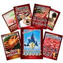 景品セット(7点):ディズニーランドペアチケット/紅ズワイガニ/黒毛和牛/すき焼き肉/ラーメンセット/アイスセット/ペア温泉チケット(ジョーク商品)
