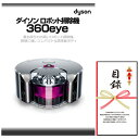dyson 360 eye - 結婚式の二次会の景品にも!ダイソン360eye ロボット掃除機(景品パネル+引換券入り目録)