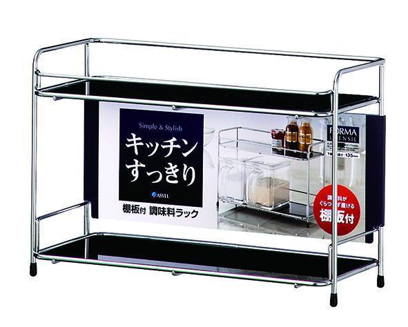 ストッカー・調味料容器アスベル(ASVEL)フォルマワイヤーラック2