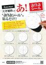 【anaシール】5枚セット