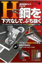 【ユ・ニーズ U-needs】 マルチドリルビス [鉄板t2.3~9.0mm用]