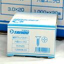 人気商品(大好評) JIS材対応ビス 軽天ビス ユニクロ カラーラッパ 3.0X20 1000本