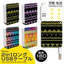 USBケーブル 2in1 充電・転送 巻取り式 Lightning ライトニングケーブル micro USB Type-B iPhone Android 最長180cm [ネイティブ柄 フ..