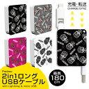 USBケーブル 2in1 充電・転送 巻取り式 Lightning ライトニングケーブル micro USB Type-B iPhone Android 最長180cm [ガイコツ スカル..