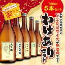 家飲み 宅飲み 日本酒 わけありセット ギフト プレゼント 飲み比べ 720ml×5本 訳あり 訳有り