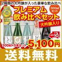 【お歳暮】【送料無料】 プレミアム飲み比べセット 300mlx5本+高級ギフト梱包【日本酒】【飲み比べセット】【ギフト】