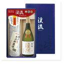 【贈答】【日本酒ギフト】『渓流 大吟醸 720ml・朝しぼり 出品貯蔵酒 900ml』(ギフトケース