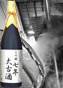 渓流 大吟醸 大古酒(7年) 1800ml