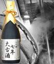 渓流 大吟醸 大古酒(7年) 720ml