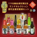 モンドセレクション歴代金賞受賞酒セット