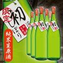 渓流初しぼり 純米生原酒 1800ml×6本