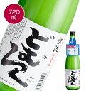 【濁り酒】当蔵人気のどぶろく「渓流どむろく」720ml