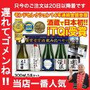 遅れてゴメンね 父の日 送料無料 プレゼント ギフト 日本酒 2018 飲み比べセット 限定ラベル ...