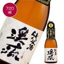 「渓流 純米酒」720ml