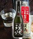 【送料無料】純米吟醸黒ラベル720ml、渓流ひやおろし純米720mlセット+高級ギフト梱包。