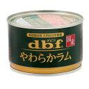 デビフ やわらかラム 150g 【dbf/d.b.f/ドッグフード/ウエットフード/犬の缶詰/】【国産品/全成長段階犬用総合栄養食】