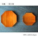 【小皿 一位八角 小】豆皿 天然木 食洗...