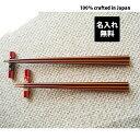 【夫婦箸】飛騨春慶 五角箸 伝統工芸 伝統工芸 お祝い お礼 記念品 結婚祝 上司へのプレゼント 退職祝い 還暦祝い