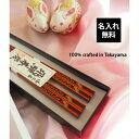 【夫婦箸】飛騨春慶箸 伝統工芸