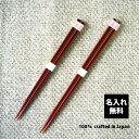 【名入れ】飛騨春慶箸 伝統工芸