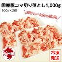 【九州産・国産】豚コマ切り落とし1kg(500g×2パック)豚小間/こま切れ/切落とし/冷凍/豚肉/