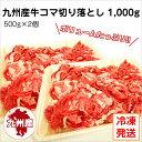 【九州産・国産】牛コマ切り落とし1kg(500g×2個)牛小間/こま切れ/切落とし/冷凍/牛肉/