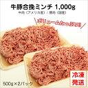 牛豚合挽ミンチ1kg(500g×2個)ひき肉/挽肉/合挽き肉/牛肉/豚肉