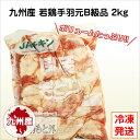 国産若鶏手羽元B級品 2kg とり肉/訳あり/ワケあり/キズ有り/冷凍/テバ/