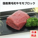 【国産】黒毛和牛モモブロック 300g 冷凍発送/ローストビーフ用/ステーキ/ブロック肉/