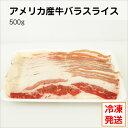 【アメリカ産】牛バラスライス 500g 冷凍発送/牛丼/焼き肉丼/煮込み/大特価/