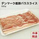 【デンマーク産】豚バラスライス 500g 豚小間/切落とし/冷凍/豚肉/