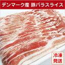 【デンマーク産】豚バラスライス 約1kg/豚小間/切落とし/冷凍/豚肉/
