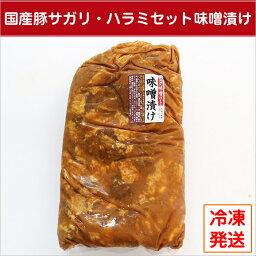 【国産】豚サガリ・ハラミセット味噌漬け(一口カット済)約1kg /冷凍/豚肉/焼き肉/