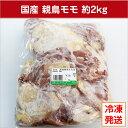 【国産】親鳥モモ 約2kg とり肉/長期育成/成熟した味わい/親鶏もも肉/