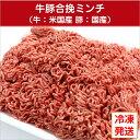 牛豚合挽ミンチ約1.5kg(500g×3P) /ひき肉/挽肉/合挽き肉/牛肉/豚肉