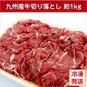【九州産・国産】牛コマ切り落とし約1kg/牛小間/こま切れ/切落とし/冷凍/牛肉/
