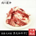 【国産・九州産】 国産黒毛和牛すじ約1.5kg(500g×3) 冷凍発送/ 牛筋/牛すじ/メガ盛り