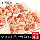 【九州産・国産】豚コマ切り落とし約1kg(500g×2パック...