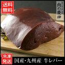【九州産 国産】牛レバー約1kg(150g 250g×5パック)