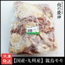 【期間限定10%OFF】お歳暮 ギフト 歳暮 年末年始 肉 国産 九州産 親鳥モモ 8kg(2kg×4パック)とり肉 長期育成 成熟した味わい 親鶏もも肉