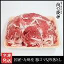 【期間限定10%OFF】お歳暮 ギフト 歳暮 年末年始 肉 国産・九州産 豚コマ切り落とし 1kg(200g×5パック)豚小間 こま切れ 切落とし 冷凍 豚肉