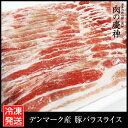 【期間限定10%OFF】お歳暮 ギフト 歳暮 年末年始 肉 デンマーク産 豚バラスライス 8kg (1kg×8パック) 豚肉 豚しゃぶ