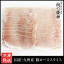 【期間限定10%OFF】お歳暮 ギフト 歳暮 年末年始 肉 国産・九州産 豚ローススライス 8kg ( 1kg×8パック ) 冷凍 タップリ8,000g