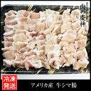 【アメリカ産】 牛シマ腸(カット済み) 約4kg (200g×20パック)