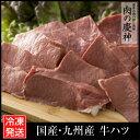 【国産 九州産】 牛ハツ 心臓 1kg(130g~250g×5パック)