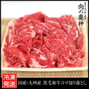 【国産 九州産】 牛コマ切り落とし 200g 牛小間/こま切れ/切落とし/冷凍/牛肉/