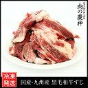 【国産 九州産】 黒毛和牛すじ 1kg(500g×2パック) 冷凍発送/ 牛筋/牛すじ/メガ盛り/おでん シチュー カレー等の具