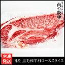 期間限定10%OFF【国産・九州産】 黒毛和牛肩ローススライス 約8kg(500g×16パック)