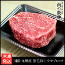 【期間限定10%OFF】お歳暮 ギフト 歳暮 年末年始 肉 国産 九州産 黒毛和牛モモブロック 250g~350g 冷凍発送 ローストビーフ用 ステーキ ブロック肉