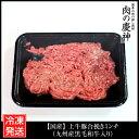 【国産】 上牛豚合挽きミンチ(九州産黒毛和牛入り) 500g...